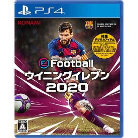 【新品/在庫あり】[PS4ソフト] eFootball ウイニングイレブン 2020 [VF029-J1]