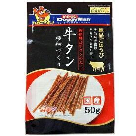 【通販限定/新品/取寄品/代引不可】ドギーマン 牛タン 極細づくり 50g