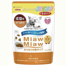 【新品/取寄品】MiawMiawカリカリ小粒タイプ かつお味 270g