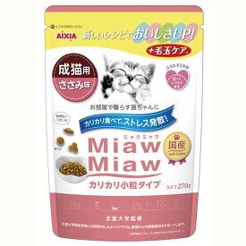 【新品/取寄品】ミャウミャウ カリカリ小粒タイプ ささみ味 270g