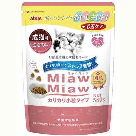 【新品/取寄品】ミャウミャウ カリカリ小粒タイプ ミドル ささみ味 580g