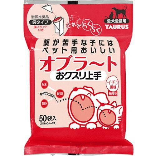 【通販限定/新品/取寄品/代引不可】おクスリ上手 イチゴ風味 50袋入