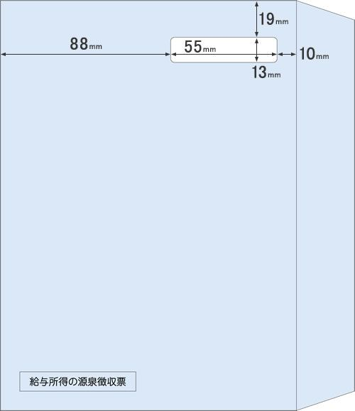 【新品/取寄品/代引不可】窓つき封筒 A5(源泉徴収票レーザプリンタ用) MF39