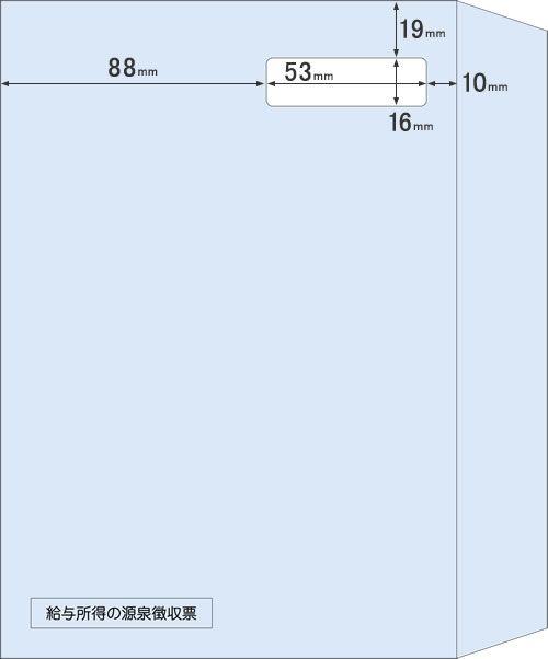 【新品/取寄品/代引不可】窓つき封筒 A5(源泉徴収票ドットプリンタ用) MF40