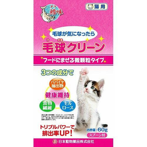 【通販限定/新品/取寄品/代引不可】毛球クリーン 猫用 60g
