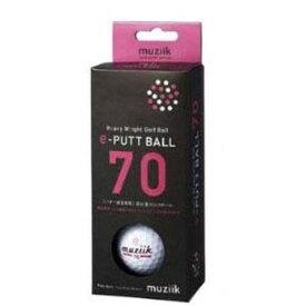 【新品/取寄品】muziik e-PUTT BALL 70 2P