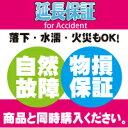 5年アクシデント保証:家電(税込販売価格280,001円から320,000円)