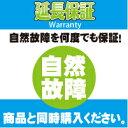 5年自然保証:家電(税込販売価格40,001円から60,000円)