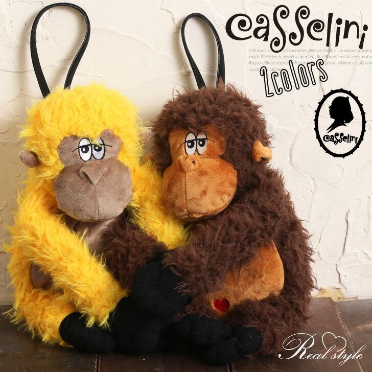 Casselni ゴリラクラッチ レディース バッグ クラッチバッグ ぬいぐるみ サル 猿 かわいい 鞄 カバン casselini キャセリーニ サブバッグ 手提げバッグ ハンドバッグ ミニバッグ バナナ