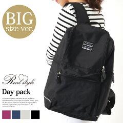 ビッグナイロン製リュックレディースリュックサックバックパック大きめ大きめサイズカジュアルアウトドアA4旅行通勤通学背面ファスナー鞄カバンママバッグマザーズバッグ