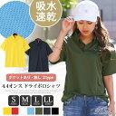 【吸湿速乾&UVケア】選べる2デザイン★4.4オンス ドライボタンダウンポロシャツ 半袖...
