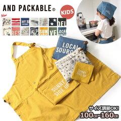 パッカブルKidsエプロンANDPACKABLEエプロン前掛け三角巾ポケットおしゃれ子供用こども男の子女の子かわいい150160給食調理実習小学校学校プレゼント