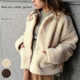 ポケット付きノーカラーワイドボアジャケット レディース アウター コート ショート丈 ゆったり 大きめ 長袖 あったか 暖か 秋冬 もこもこ 防寒 カジュアル シンプル きれいめ 可愛い 通勤 通学 フリース