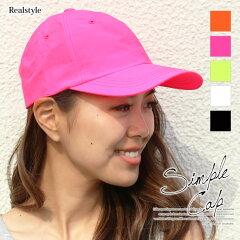 シンプルネオンカラーキャップレディースメンズ帽子ぼうし無地ベーシック個性的UVケア紫外線対策カジュアルCAP野球帽スポーツアウトドアレジャーローキャップランニングフェス