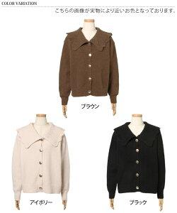 セーラーデザインニットカーディガンレディース秋冬ゆったり大きめ厚手トップス襟付き衿付きセーター無地大きめ長袖暖かいあったかセーラーカラーシンプルベーシックレイヤード羽織り