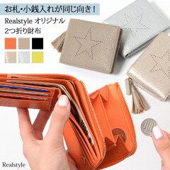 パンチングスター二つ折り財布レディース財布サイフさいふミニ財布ミニウォレットコンパクト小さい財布カード入れ小銭入れおしゃれ星コインケース短財布ラウンドファスナー二つ折無地メール便