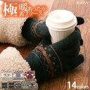 【裏フリースだから指先まであったか極暖!】手袋 レディース 暖かい ニット グローブ 防寒 アニマル 動物 ノルディッ…