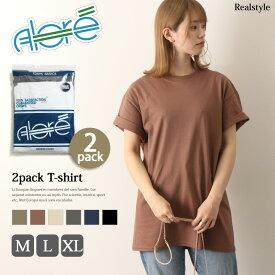 アローレ Alore 2P パックTシャツ メンズ レディース トップス カットソー 無地 半袖 tシャツ 白 黒 レイヤード シンプル ユニセックス 大きいサイズ カジュアル 2枚セット 2枚組 コットン 白T 綿 メール便