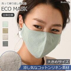 ベーシックリネンブレンド洗えるマスクファッションマスク立体洗えるマスク麻綿大人レディースメンズ個包装繰り返し使える布マスク紫外線対策アイスマスク夏マスクフィット無地通気性メール便