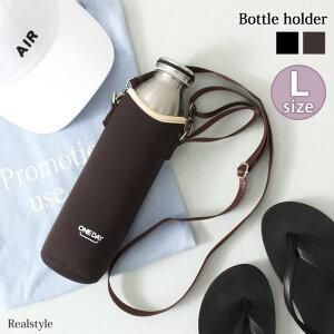 ボトルホルダー ダイビングクロス L 水筒 ボトルカバー おしゃれ ペットボトルホルダー ドリンクホルダー ショルダー 斜めがけ 肩掛け ストラップ アウトドア 伸縮性 持ち運び 軽量 ウエッ