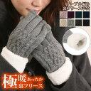 【極暖!総裏フリースだから指先まであったか】手袋 レディース 暖かい ケーブル編みニットグローブ キッズ ニット グ…