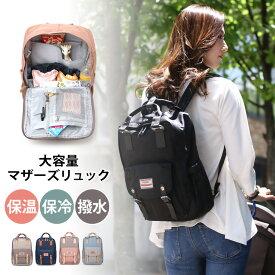 大容量 多機能 マザーズリュック レディース リュックサック リュック 背面ポケット 哺乳瓶 防水 2way ママバッグ ママリュック マザーズバッグ かわいい おしゃれ 軽量 出産祝い 撥水 バッグ 鞄 かばん 送料無料市場
