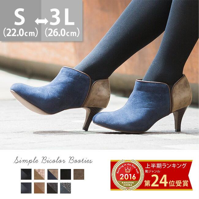 送料無料 GINGER Mirror 掲載! バイカラー サイドゴア 大きいサイズ 歩きやすい スエード スムース 黒 ブーティ 小さいサイズ 靴 疲れにくい ショート ブーツ アウトレットシューズ サイドゴアブーツ レディース