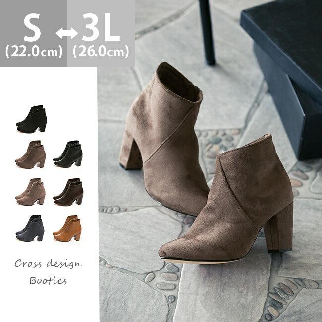 SALE 送料無料 クロスデザイン ブーティ 黒 歩きやすい 太ヒール 大きいサイズ ショートブーツ ハイヒール ベージュ レディース ヒール スエード ブーツ ショート ブラック ブーティー|靴 ショートブーティ グレー ポインテッドトゥ スウェード ssa ssa