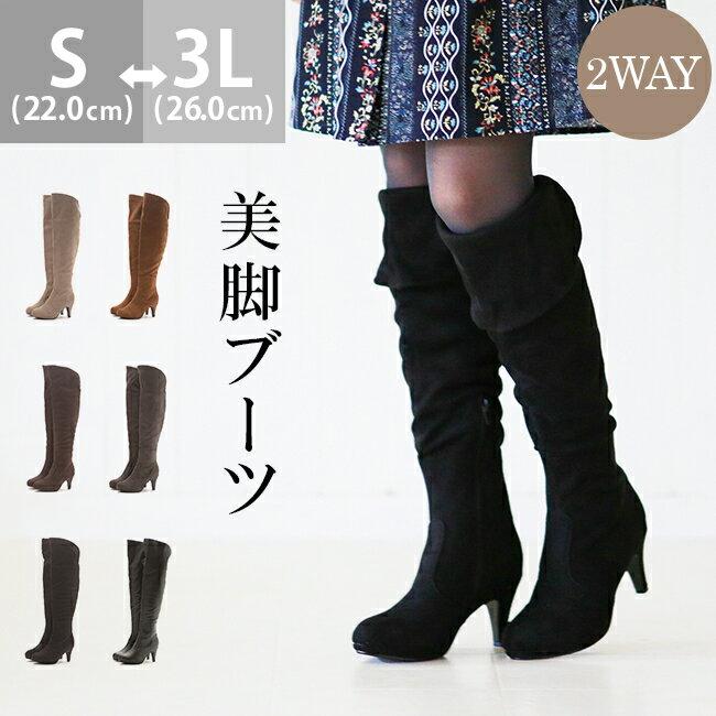 送料無料 2way 美脚 ロングブーツ 黒 大きいサイズ スエード調 ニーハイブーツ ブラック 膝丈 スムース調|ブーツ ロング ニーハイ スウェード おしゃれ 可愛い 2ウェイ レディースブーツ 靴 2wayブーツ ssa