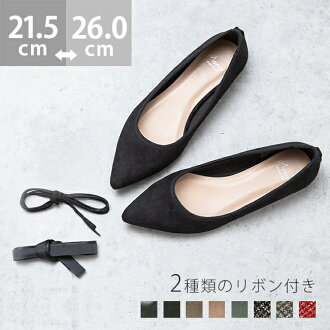 Low heel strap ぺたんこ black black stylish lady's suede pointed toe race up ssa where I do not have a pain in マデ 1,799 yen hot mama pointed 1cm heel 3way race up pumps at 1/9 9:59 which does not come off
