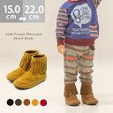 キッズ フリンジ ショートブーツ [フラットヒール]/ブーツ/15cm /小さいサイズ/大きいサイズ 買い回り アウトレットシューズ|靴 ブーツ ショート 可愛い 子供靴 子ども こども フリンジブー