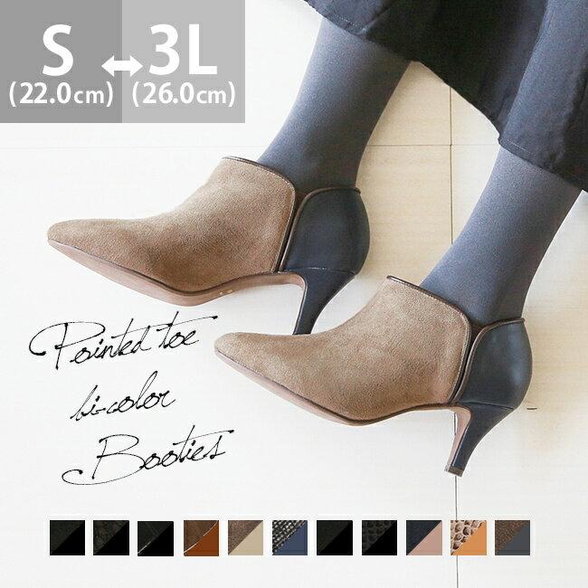 【SALE!】送料無料 ポインテッドトゥ バイカラー サイドゴア ブーティ 大きいサイズ 歩きやすい レディース サイドゴア ショートブーツ ポインテッドトゥ サイドゴアブーツ|靴 ポインテッド ブーティー ブーツ ssa
