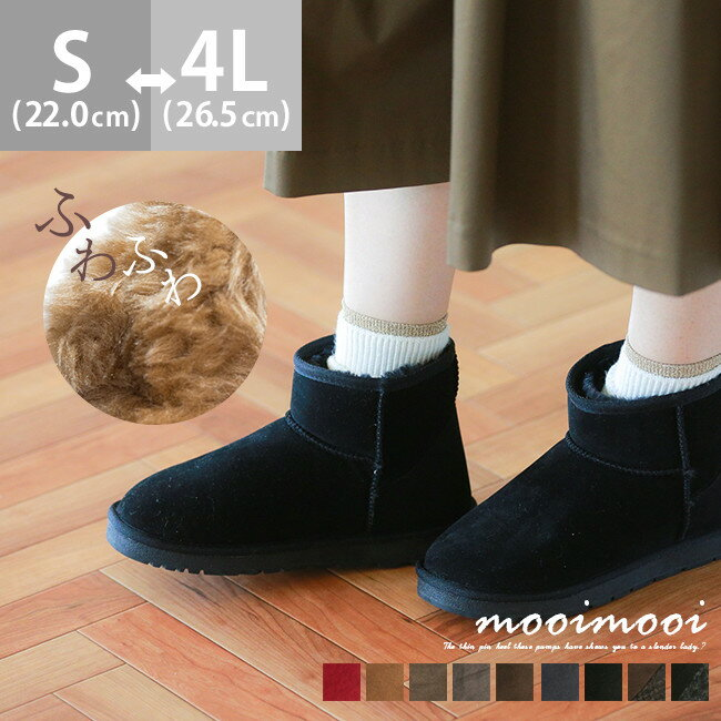 送料無料 ショート丈 ふわふわ フェイク ファー ショート ムートンブーツ レディース 靴 大きいサイズ ローヒール やわらか あったか 冷え性 保温 滑らない 疲れにくい コーデ