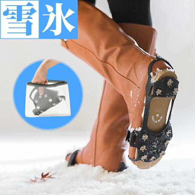 メール便送料0円 かんたん装着 雪道用 滑り止め メール便対象商品 滑りどめ すべり止め ビジネス 靴 靴底 雪 氷 滑らない アイススパイク スノースパイク スノーブーツ 雪対策 携帯スパイク| レディース 雪用 ヒール ブーツ スニーカー スノー シューズ 雪 凍結