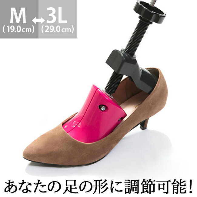 送料無料 2種類から選べる!ローヒール ハイヒール ピンク シューズストレッチャー サイズ調節 サイズ調整 靴伸ばし 靴擦れ 靴ズレ つま先 幅広 女性用 簡単 ヒール フラット 靴 ストレッチャー シューズケア