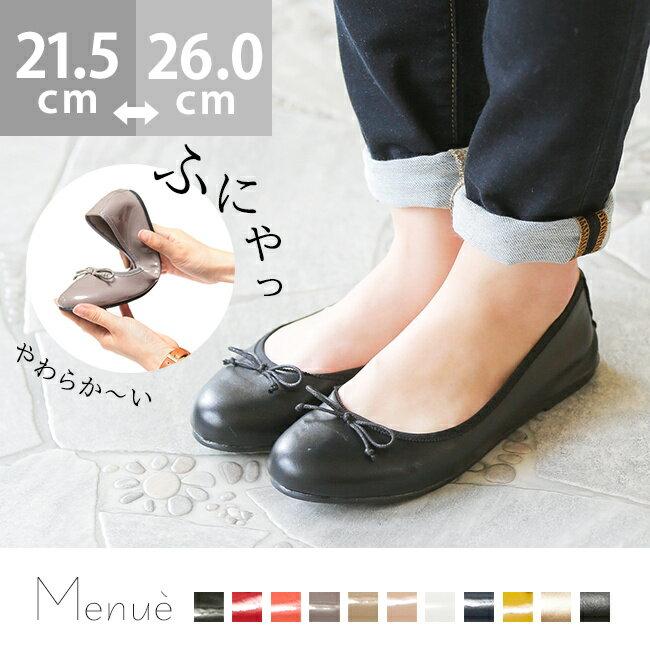 送料無料 軽量 柔らか素材 バレエシューズ レディース 黒 リボン フラットシューズ ヒール フラットヒール 大きいサイズ 小さいサイズ パンプス 赤 ぺたんこ フラット エナメル ゴールド 靴 ペタンコ 歩きやすい