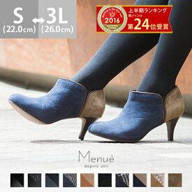 【在庫限り】送料無料 バイカラー サイドゴア ブーティ 大きいサイズ 歩きやすい スエード スムース 黒 小さいサイズ 靴 疲れにくい ショート ブーツ アウトレットシューズ サイドゴアブーツ レディース