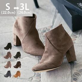 【在庫限り】送料無料 クロスデザイン ブーティ 黒 歩きやすい 太ヒール 大きいサイズ ショートブーツ ハイヒール ベージュ レディース ヒール スエード ブーツ ショート ブラック ブーティー|靴 ポインテッドトゥ