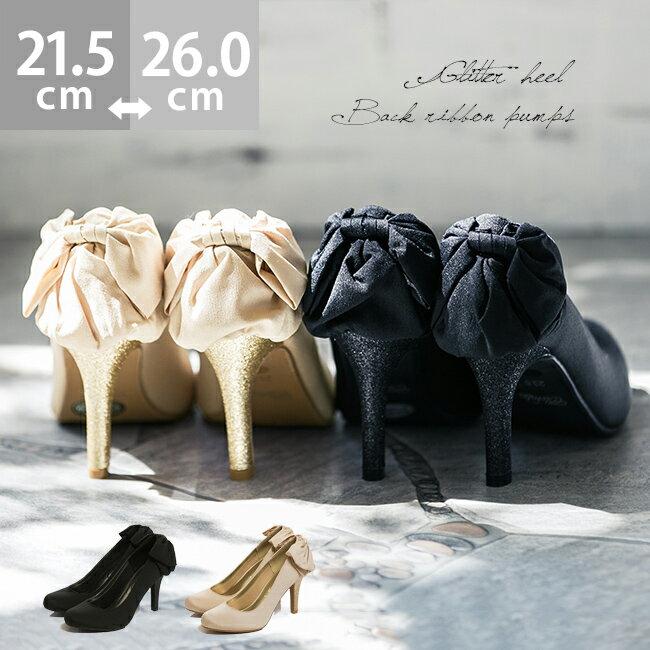 新サイズ追加 送料無料 キラキラヒール バックリボン 美脚 ラウンドトゥ パンプス グリッター加工 ハイヒール ピンヒール 痛くない ブラック 脱げない おしゃれ ハイヒール 結婚式 歩きやすい バックリボン シューズ レディース 靴 大きいサイズ 結婚式 パーティー パーティ