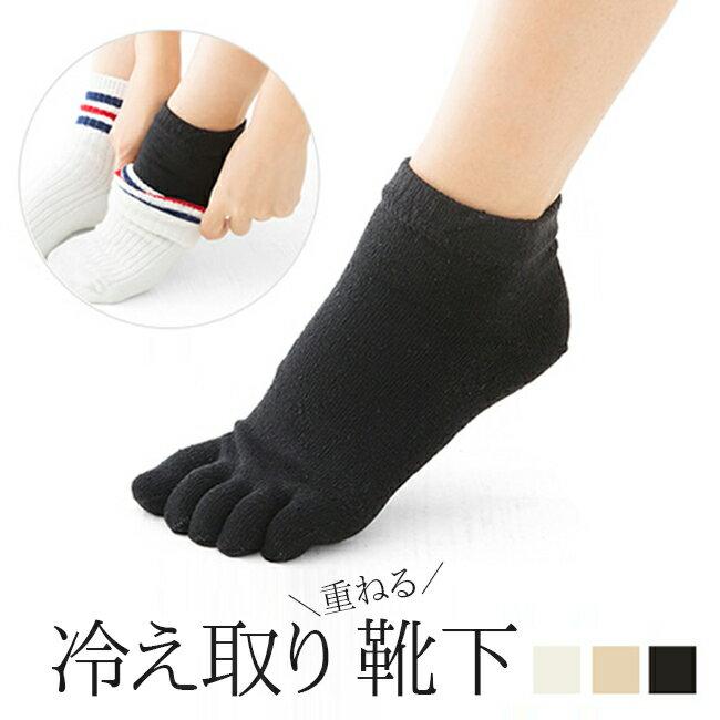 5本指 冷え取り靴下 インナー ソックス 靴下 レディース かわいい シルク メール便対象商品 インポートシューズ 買いまわり 買い回り ポイント消化 あったかフェア アウトレットシューズ