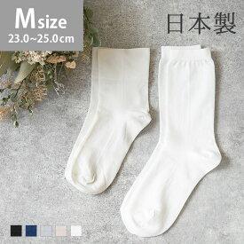 シンプル スタンダードソックス メール便対象商品 日本製 靴下 無地 シンプル カラーソックス レディース おしゃれ かわいい 黒 白 ショート 脱げない ギフト ゴムなし 女性 Mサイズ ブラック グレー グレージュ ホワイト ネイビー