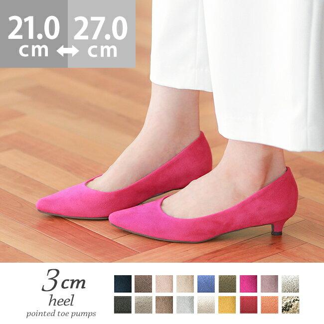 送料無料 イイ女ポインテッド 3cmヒール パンプス 痛くない レディース 黒 赤 スエード 結婚式 ポインテッドトゥ 疲れない ミドルヒール 歩きやすい リクルート 美脚 靴 ヒール 小さいサイズ 大きいサイズ 3e S20