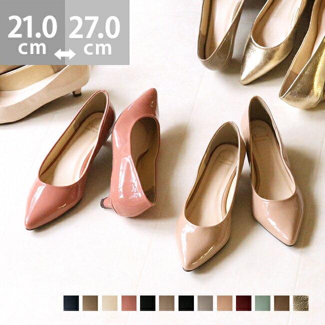 送料無料 イイ女ポインテッド ポインテッドトゥ 3cmヒール パンプス エナメル調 レディース 痛くない 履きやすい 歩きやすい 無地 小さいサイズ 大きいサイズ ローヒール スムース調 3e 靴