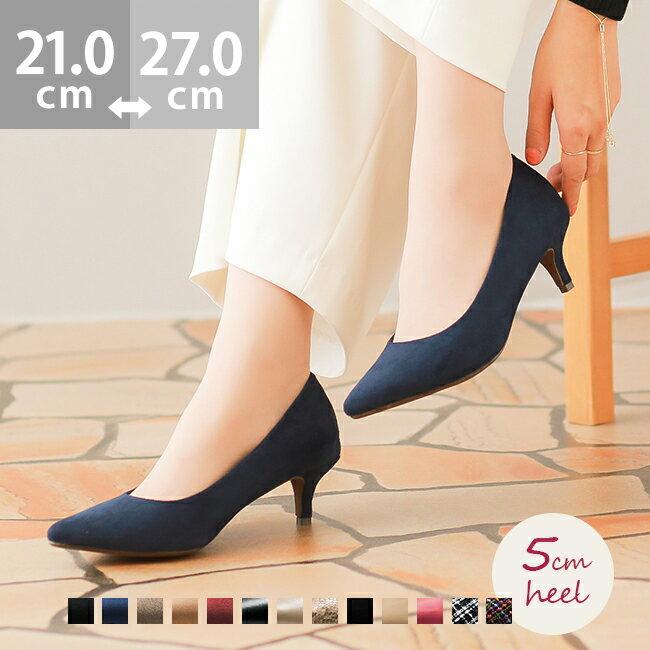送料無料 イイ女ポインテッドシリーズ 5cm ピンヒールver. 歩きやすさもキレイも叶えるパンプス 痛くない レディース ポインテッドトゥ 歩きやすい ハイヒール 大きいサイズ 走れる 結婚式 靴