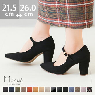 Lady's big size pointed strap pumps shoes walk and size ssa where I breathe it, and suede is small in high-heeled shoes fall and winter where the マデ 2,199 yen former strap pointed toe chunkey heel pumps black large heel that is not painful does not come