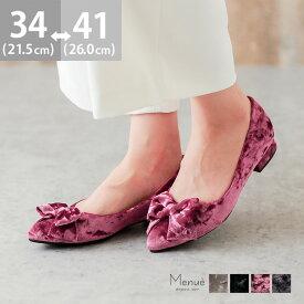 10/28 12:59マデ 899円 クラッシュベロア リボン ポインテッドトゥ パンプス 2cmヒール フラットパンプス レディース 痛くない ポインテッド ベロア リボンパンプス ベロアパンプス 大きいサイズ 小さいサイズ 上品 ローヒール ぺたんこ 歩きやすい 靴 ssa