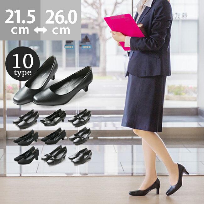 送料無料 選べる10タイプ!リクルート オフィス フォーマル パンプス 痛くない 疲れない 黒 ブラック 太ヒール レディース リボン ビジネス 大きいサイズ ビジネスシューズ 歩きやすい 走れる ストラップ 3.5cm 4.5cm 5cm 6cm 靴