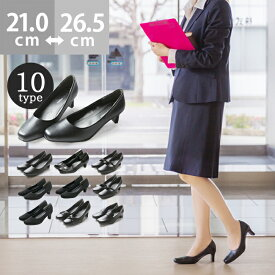 送料無料 選べる10タイプ!リクルート オフィス フォーマル パンプス 痛くない 疲れない 黒 ブラック 太ヒール レディース リボン ビジネス 大きいサイズ ビジネスシューズ 歩きやすい 走れる ストラップ 3.5cm 4.5cm 5cm 6cm 靴 一部7月20日頃発送予定