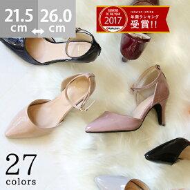 年間ランク受賞 送料無料 選べる27カラー 美脚と履き心地にこだわった7cmヒール ストラップ パンプス 痛くない 走れる ポインテッドトゥ 美脚 黒 結婚式 履きやすい 大きいサイズ レディース 靴