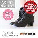 【SALE!】送料無料 レースアップ プレーン ショート ブーツ レディース ヒール ショートブーツ 大きいサイズ 小さい…